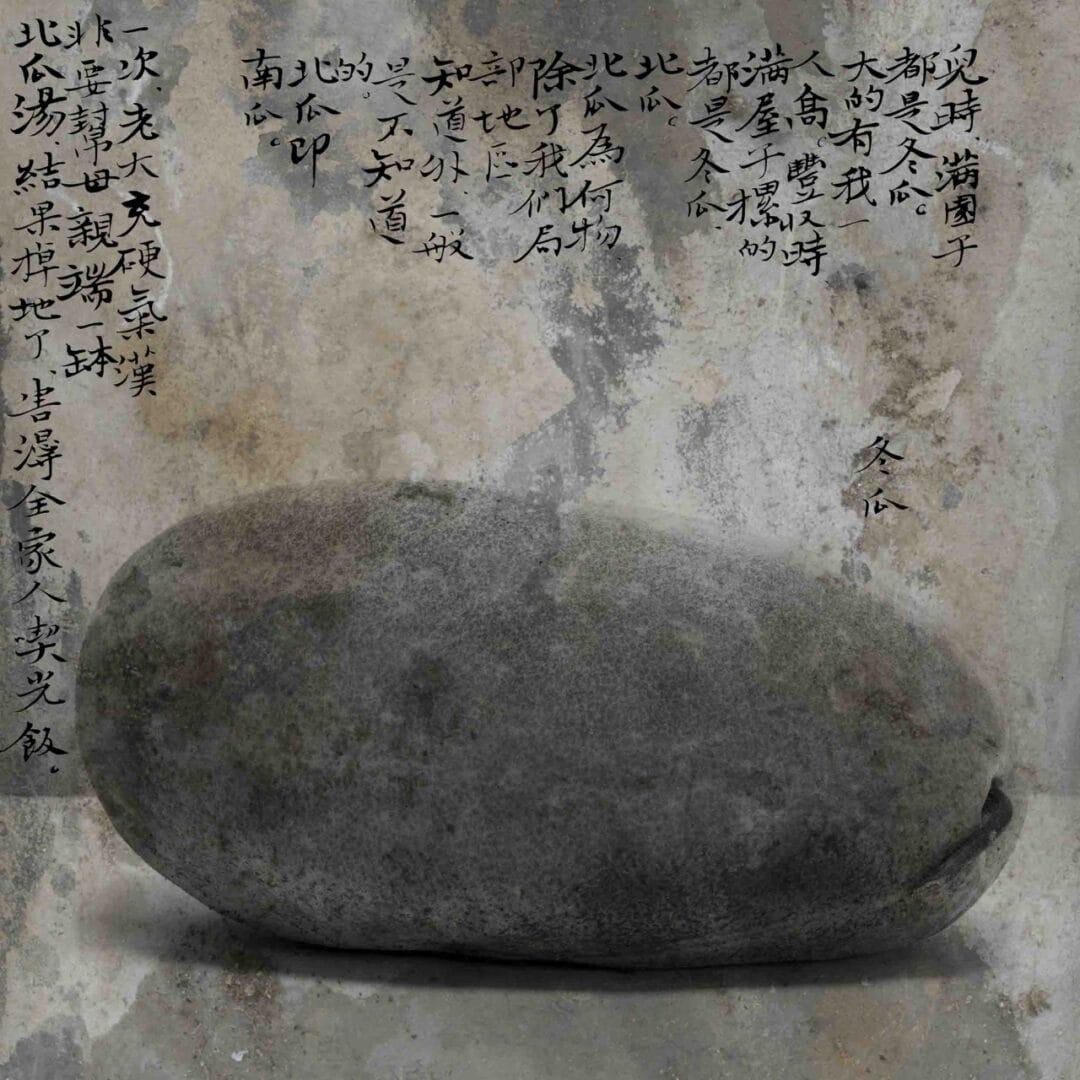 """Mengxi 2"" by Wei Bi …"