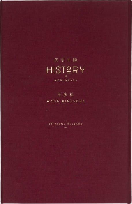 history_box_bronze